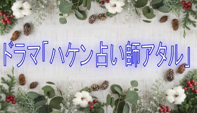 「ハケン占い師アタル」