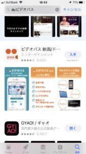 auビデオパスアプリ
