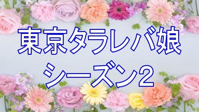 東京タラレバ娘シーズン2